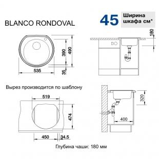 Кухонная мойка Blanco RONDOVAL 525319
