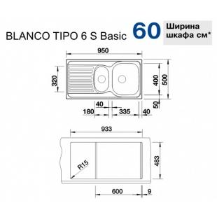 Кухонная мойка Blanco TIPO 6 S Basic 512303