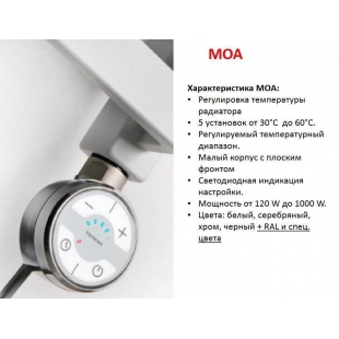 Тен МОА-300W