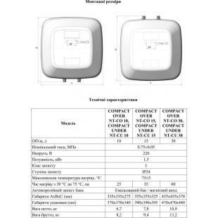 Водонагреватель NOVA TEC Compact over NT CO 30, 30 л