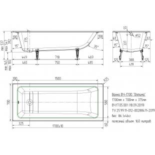 Ванна чугунная прямоугольная Универсал «Оптима» 170x70 с ножками