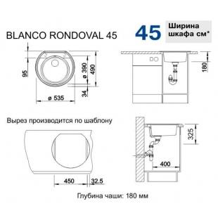 Кухонная мойка Blanco RONDOVAL 45 SILGRANIT® PuraDur® антрацит, 515679