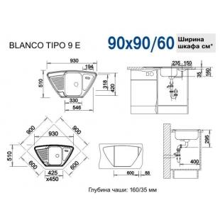 Кухонная мойка Blanco TIPO 9E 511582